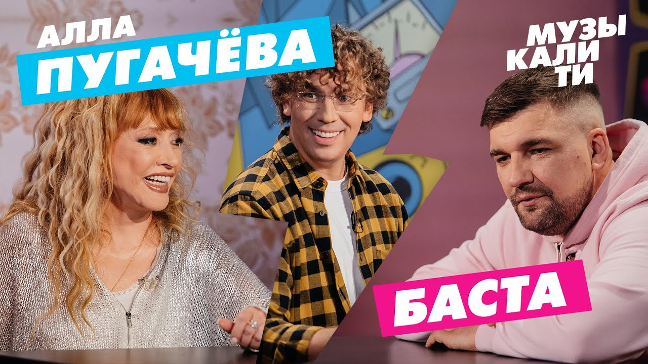 #Музыкалити от 09.09.2020 Алла Пугачёва и Баста