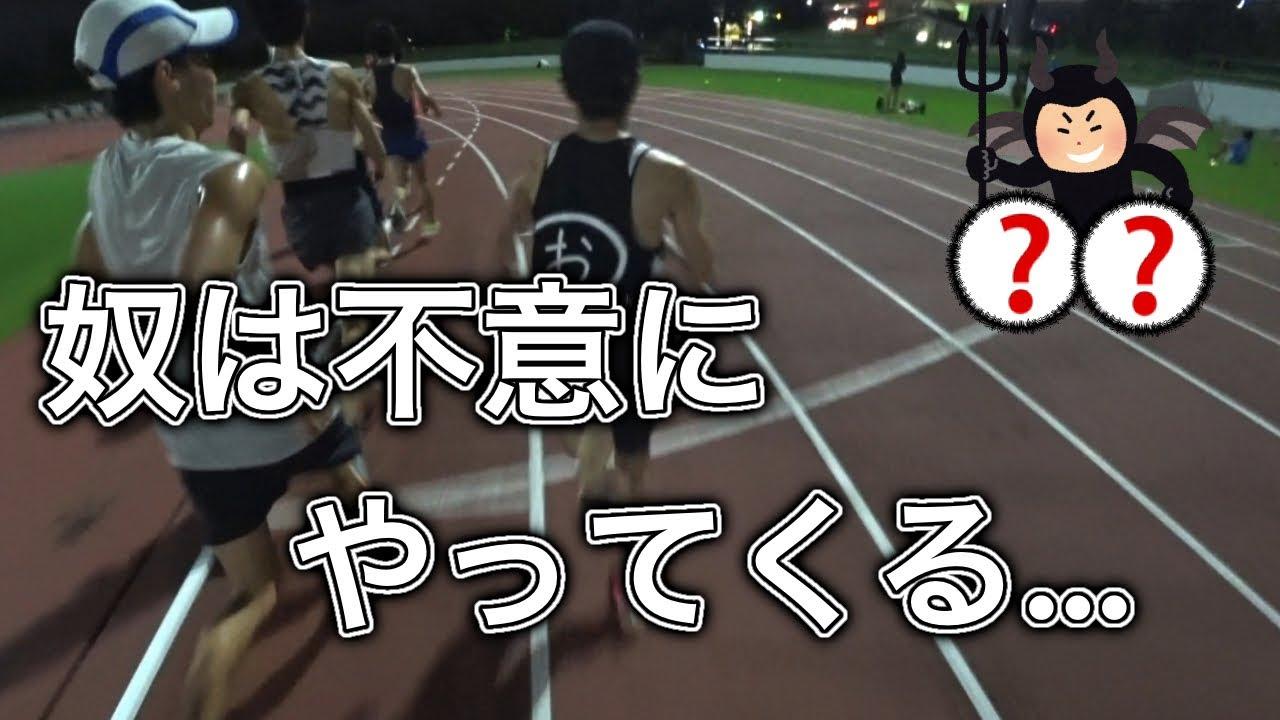 【閾値走】10000mペーランで、乳酸と闘う漢たち!7/29