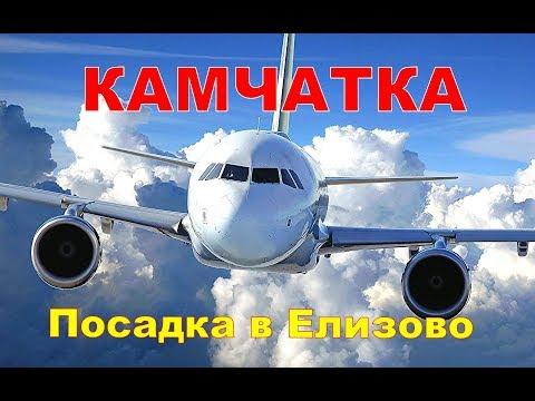 КАМЧАТКА   Посадка в аэропорту г  Елизово