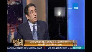 د.محمد السعدني : الشعب دعم السيسي في الإستفتاء وفي قناة السويس وكمان انه صابر علي أداء الحكومة