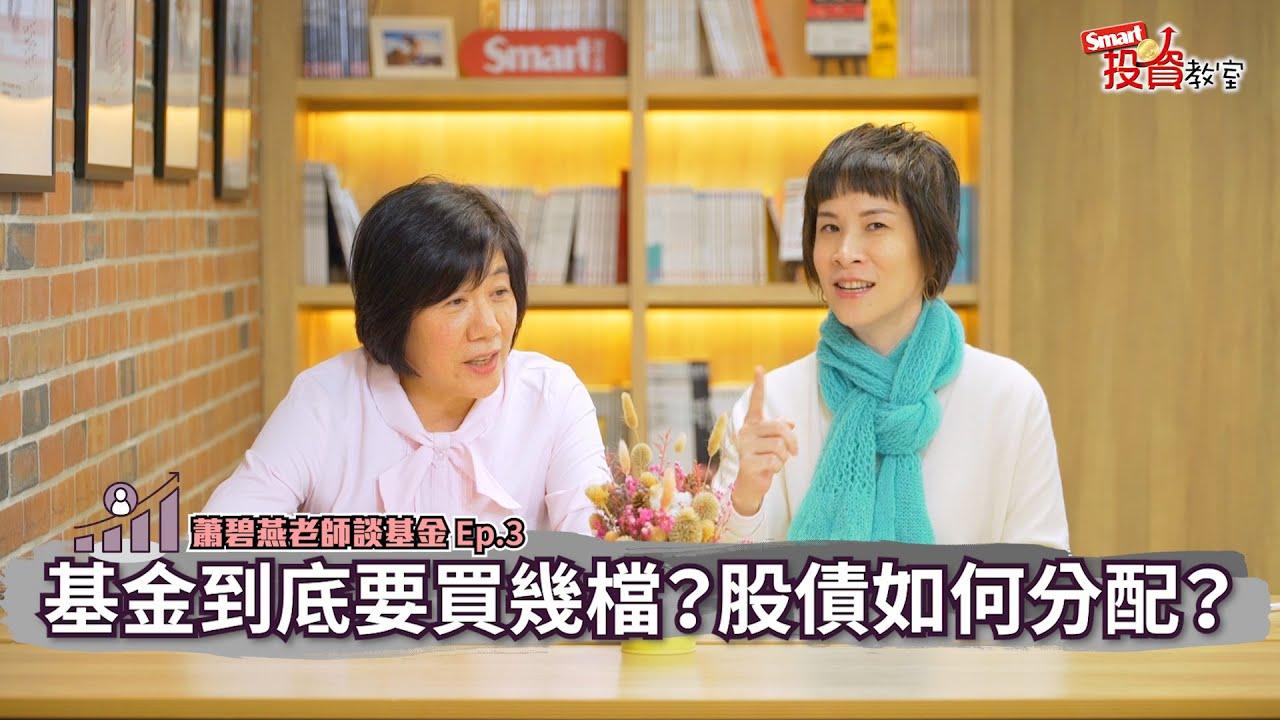 基金教母蕭碧燕教你設定正確停利點,微笑躲過股災黑天鵝 蕭碧燕,郁青 Smart投資教室11 - YouTube