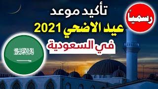 تاكيد موعد عيد الاضحي 2021 في السعودية - أول ايام ذي الحجة في السعودية 2021