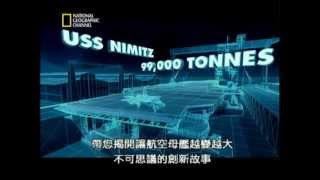 USS Nimitz Aircraft Carrier (Part 1) (documentary)