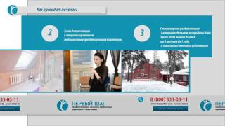 видео Гарантии лечения в наркологической клинике