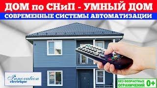Каркасний будинок по СНиП. Розумний будинок. Сучасні засоби автоматизації. Збудуй Собі Дім.
