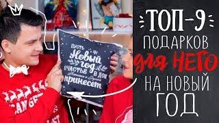 видео Подарок на новый год парню своими руками