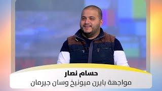 حسام نصار - مواجهة بايرن ميونيخ وسان جيرمان
