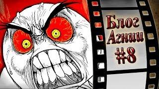Блог Агнии # 8. Самый злобный блог! Почему людей притягивает агрессия, насилие и т.д.