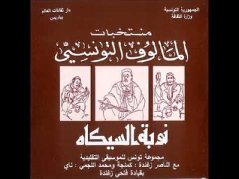 مالوف تونسي : نوبة الصيكةLe malouf Tunisien : Nuba al-sika