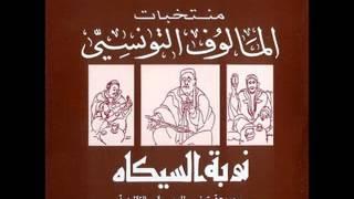 مالوف تونسي : نوبة الصيكة  Le malouf Tunisien : Nuba al-sika