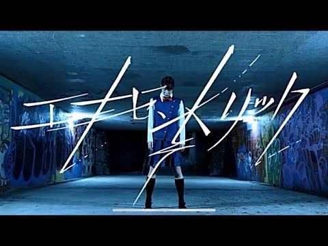 【すず△▽】 欅坂46 「エキセントリック」 踊ってみた