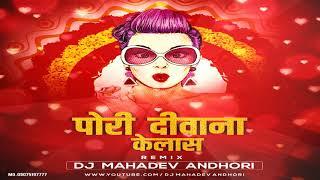 Pori Deewana kelas-Dj Mahadev