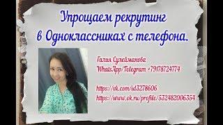 Упрощаем рекрутинг в Одноклассниках с телефона.