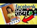 FACEBOOK Page Par Review Aur Rating Ka Option Kaisay Lagaye - how to add...