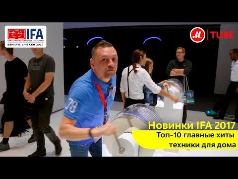 Топ-10: главные хиты техники для дома на выставке IFA 2017