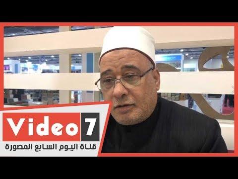 دواعش وملاحدة وكتب مزورة بجناح الأزهر.. مفارقات ركن الفتوى فى معرض الكتاب