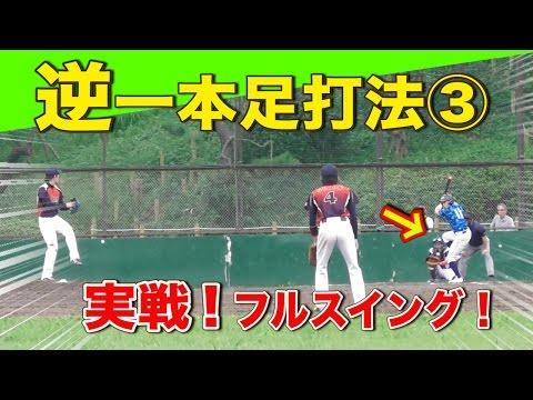 【逆一本足打法③/実戦】VS快速球投手‥最高スイング!★ライパチ
