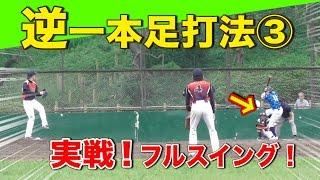 【逆一本足打法③/実戦】VS快速球投手‥最高スイング!★ライパチ thumbnail