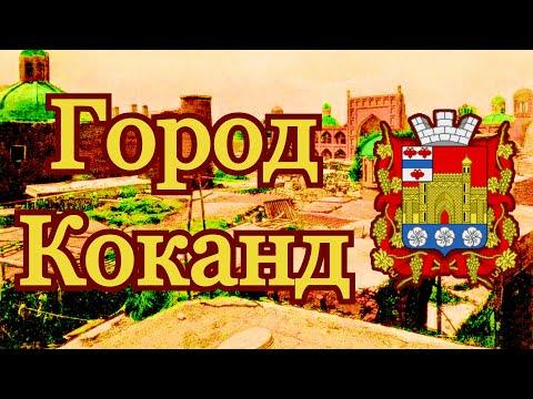 знакомства узбекистан коканд