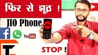 JIO Phone Whatsapp,Facebook,Youtube and Jiophone 2 Flashsale- Latest HINDI