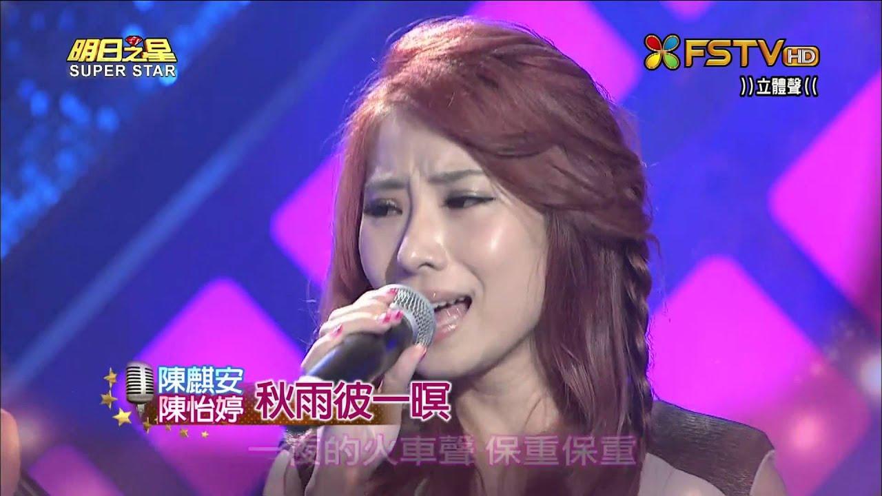 20151128 明日之星 SuperStar 陳麒安+陳怡婷 秋雨彼一暝 - YouTube