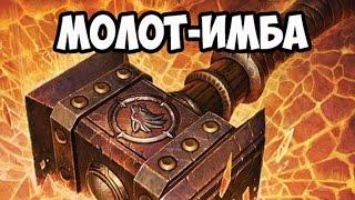 VLOG: RL#6 Молот - Имба!=З