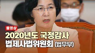 [LIVE] 2020년도 국정감사 법제사법위원회(법무부…
