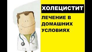 Лечение холецистита в домашних условиях