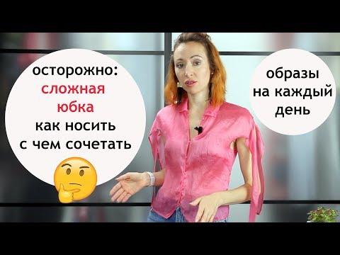 Осторожно: Сложная юбка 😱 Как носить Как сочетать Образы на каждый день Спортивный шик