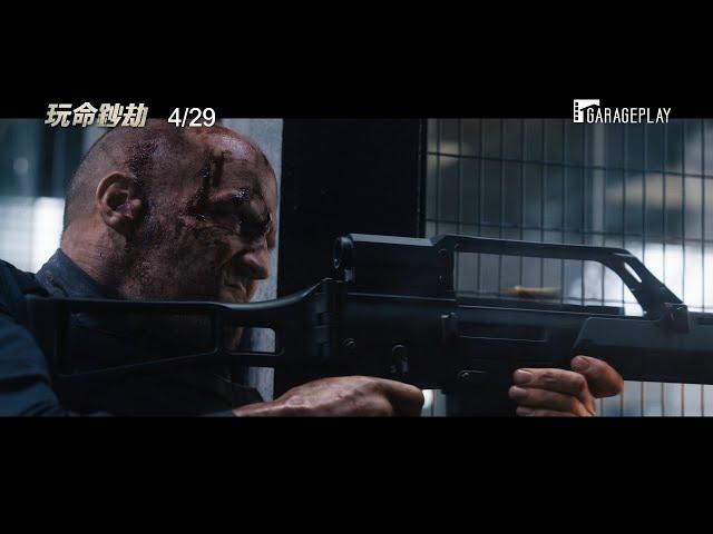 傑森史塔森暑期動作第一檔!【玩命鈔劫】Wrath of Man 電影預告 4/29(四) 搶先全美上映