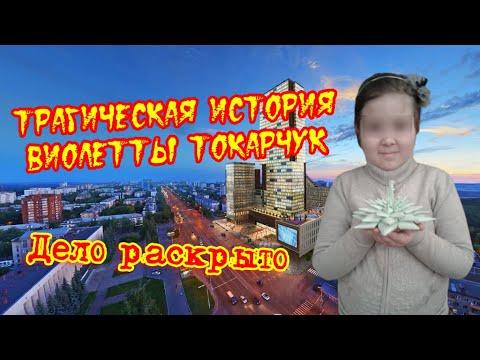 Трагическая история Виолетты Токарчук