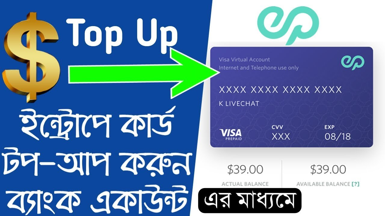 How to Top Up Entropay Virtual Visa Card with Bank Account ...