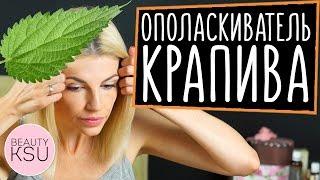 видео Крапива для волос: отвар (экстракт, настой), польза ополаскивания для шевелюры