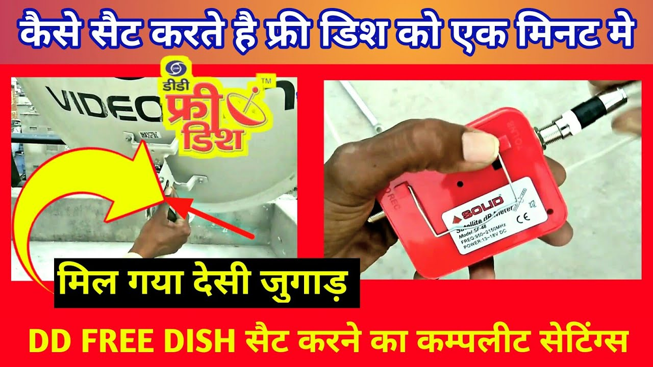 Which is the best Digital Satellite Meter to set anything in Dish by