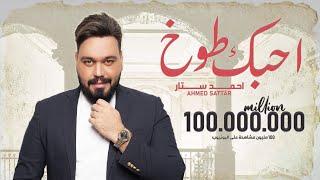 احمد ستار - احبك طوخ ( فيديو كليب حصري ) | 2018