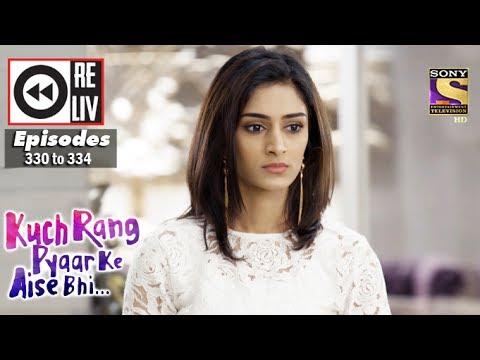 Weekly Reliv | Kuch Rang Pyar Ke Aise Bhi | 5th June to 9th June 2017 | Episode 330 to 334
