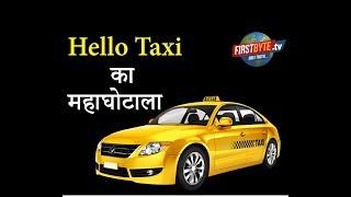 Hello Taxi के महा�ोटाले की सच्चाई मार्च से नहीं आया इन्वेस्टर्स  का पैसा।