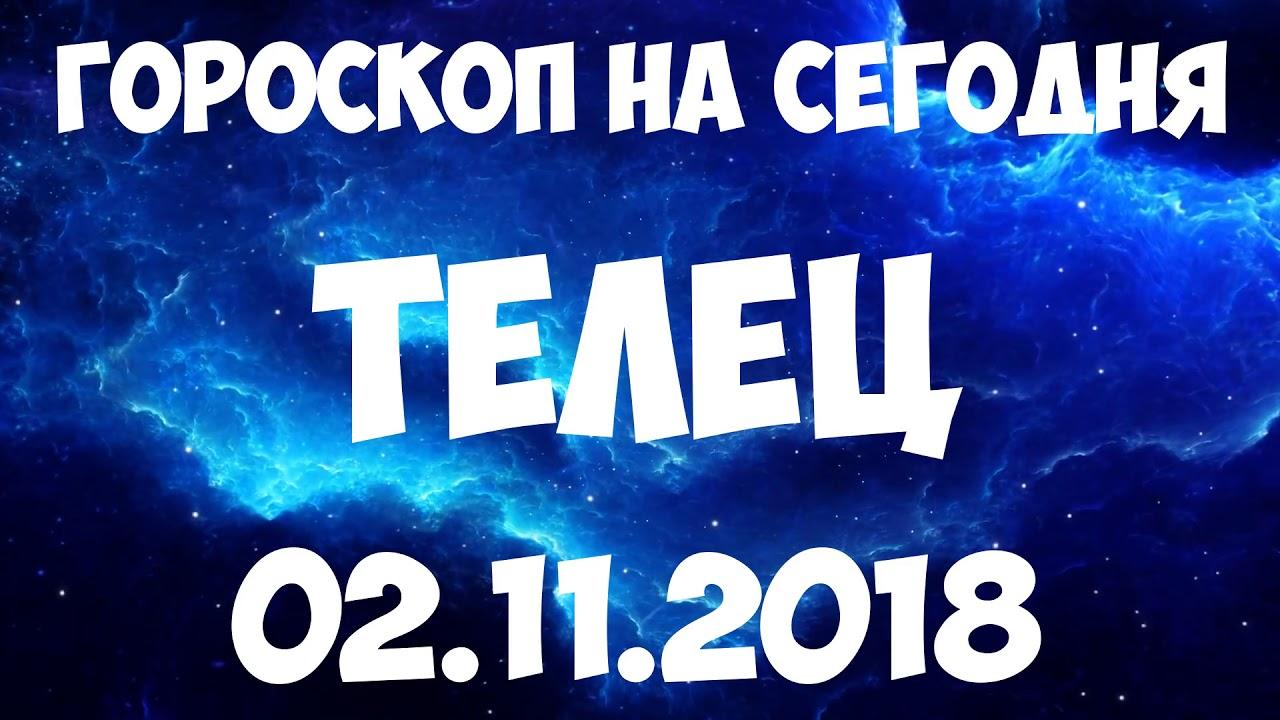 ТЕЛЕЦ гороскоп на 2 ноября 2018 года