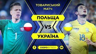 Польща Україна Студія перед матчем СКОРОФУТБОЛ