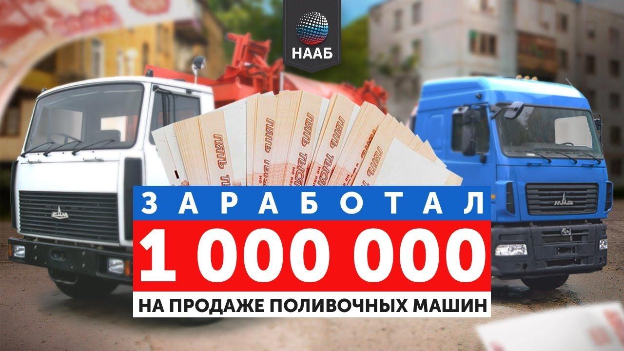 Как Быстро Заработать Достаточно Денег   Как я заработал 1 миллион рублей на поливочных