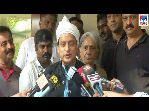 കഴിഞ്ഞതവണത്തെക്കാൾ വലിയ ഭൂരിപക്ഷത്തിൽ വിജയിക്കും; തരൂർ| Shashi Tharoor| UDF| Tharoor