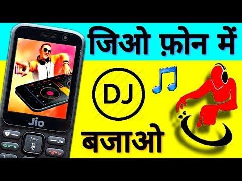 jio phone me dj kaise bajaye   jio Phone me DJ mixer kaise chalaye   jio Phone me dj music