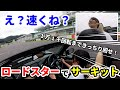 女2人がロードスターでサーキットを爆走!!! - YouTube