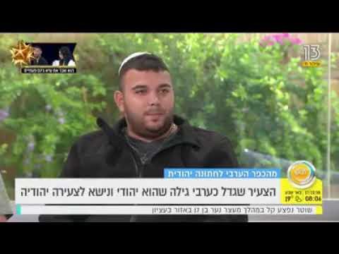 מהכפר הערבי אל העם היהודי