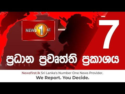 News 1st: Prime Time Sinhala News - 7 PM   (04/06/2021) රාත්රී 7.00 ප්රධාන ප්රවෘත්ති