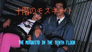 【中文字幕】十楼的蚊子 (1983)