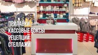 Мебель для магазинов в Калининграде | ВИТРИНА39(Компания «ВИТРИНА39» www.vitrina39.com предлагает в Калининграде торговое оборудование и мебель для магазинов,..., 2016-01-11T08:27:44.000Z)