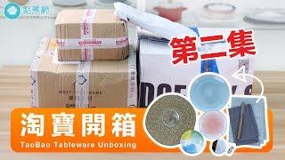 【淘寶廚具餐具開箱(第二集|TaoBao Tableware Unboxing EP.2】
