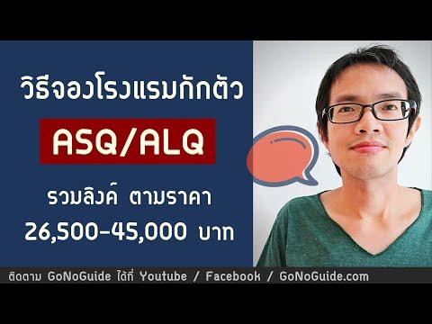 วิธีจองโรงแรมกักตัว ASQ / ALQ ราคา 26,500-45,000 บาท | GoNoGuide Hotel