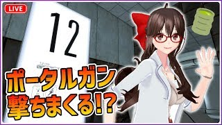 [LIVE] 【Portal】パーフェクトポータルガンを撃ちまくり!?